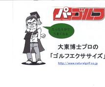 あなたのゴルフの悩みを日本初のゴルフ博士が解決します。