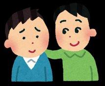レンタル友達、お話を聞きます 悩み相談、人間関係、仕事、恋、なんでもok です