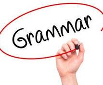 英語の文法・単語に困っている方へ