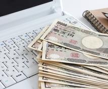 初心者向きのネットビジネス副業についてお教えします 月3~10万円を手堅く稼げる方法です。私も実践してます。