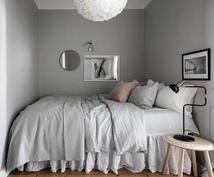空間デザイン提案・ご相談お伺いします インテリア・家具でお悩みの方アドバイス致します。