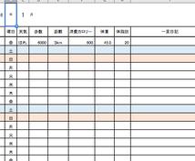 【エクセル】曜日と日付が一瞬で変更できるカレンダー!体重管理に便利☆