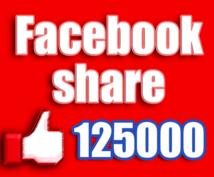 ※125000人のFacebookページであなたのFacebook内の記事をシェア拡散します※