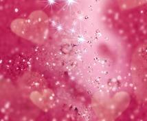ズバリ! 恋愛運が高まる時期を霊視します 恋愛運が高まる時期に向けて、女子力磨いてみませんか