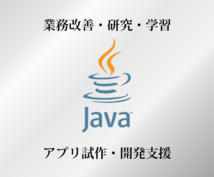Javaアプリ・アプレット等の試作・開発支援します 業務改善 研究 プログラミング 学習 等の支援