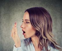 アフィリエイト用のオリジナル記事提供します 穴場の「口臭改善」のジャンル記事、今すぐブログ強化に使えます