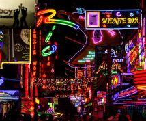 男性限定-バンコク夜の街・夕食と歓楽街案内します タイの夜を安心して堪能したいあなたに