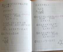 現役教師が数学、算数解説ノートを作成します 算数、数学が苦手だ!基本的なスキルをみにつけたい。そんな方へ