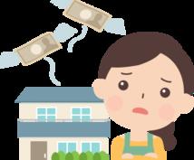 自分の住宅ローン減額成功体験をお伝えします 大きな借り換え諸費用が準備出来なくても減額できます。