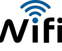 wi-fiやインターネットの相談承ります ロードが長いタイムラグがひどい、料金高い等々相談承ります
