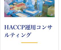 HACCP関連書類作成のお手伝いします 作成実績多数。お任せ頂ければお店の運営に集中できます。