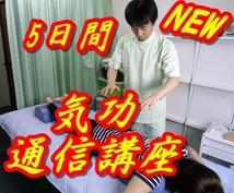 気功講座5日間であなたが気功を使えるようにします 真の気功師になれる!大阪気功協会長が気功基礎を映像で教えます