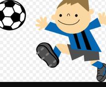 サッカーの事ならなんでも答えます サッカー初心者、サッカーを詳しく知りたい方にオススメです!
