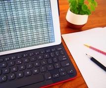 Excel、Wordで書類作成の代行いたしますます 一人で仕事を切り盛りしていて事務処理に手が回っていない方へ