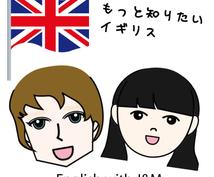 イギリス人が英会話を教えます イギリス英語に関心がある方・発音を学びたい方・初心者の方OK