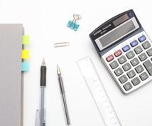 公認会計士が勉強方法の相談にのります 経理、財務担当で、新しいことに直面した方へ