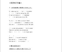 音楽で学ぶスペイン語学習ページお作りします あなたの好きな曲を使って楽しくスペイン語を学びませんか!?