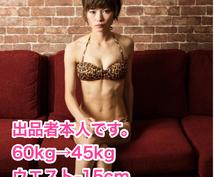 ウエスト-10cm実践済!!痩せる絶対条件教えます 今なら1週間の食事サポート付き!!