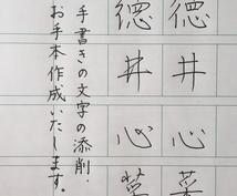 ペン字☆手書きの文字を添削し、お手本作成いたします 自分の名前を素敵に美しく書きたい方!