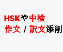 検定試験などの和文中訳/中文和訳添削します ダブルネイティブによる完璧添削