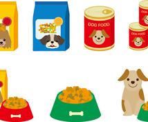 愛犬に合ったドッグフード、探します 様々な条件からあなたの愛犬に合うドッグフード、見つけます。