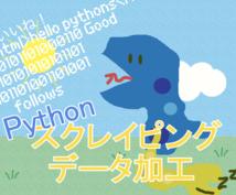 Pythonでスクレイピング・データ加工します SE15年のエンジニアが分かりやすいコードを書きます☆