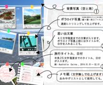 あなたの旅の思い出を、素敵なスクラップブックに変身させます☆