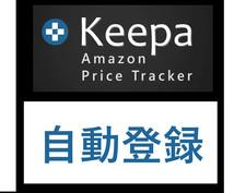 せどり必須「Keepa自動登録ツール」提供します 24時間ほったらかしでKeepa登録が可能!!