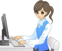 現役事務員。データ入力、文書作成、記事作成、宛名書き等。