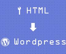 今のホームページにWordpressを導入した方がいいか、どのようにすると効果的かアドバイスします