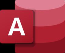 Accessデータベース作成します 品の在庫・顧客管理・Excelからのデータ出力承りします。