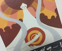 日本の神様カードで占います 人間関係や自分の先行きなど不安に思っている方へ