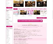 東海4県 限定水商売求人サイトになります 安く求人サイトに掲載したい方必見!!