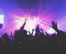 ロンドンのクラブやパーティー情報をおしえます ロンドン在住15年以上、夜遊びのことならお任せください