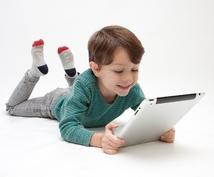ゲームばかりのお子さんの矯正の仕方を教えます 「子供がゲームばっかりで勉強しない!」とお困りの親御さん専用