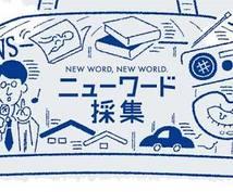 新語・造語の提案致します 無いなら生み出す、新しく誰も知らない言葉たち