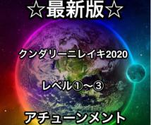 最新版☆クンダリーニレイキ2020☆伝授致します ☆レベル①〜③マスターレベルまでアチューンメント致します☆