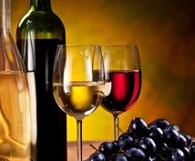 どんなワインが飲みたいですか?あなたの好みのワインの銘柄をご提案します♪