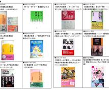 電子OK 自著14冊のライターが、原稿を代筆します 書籍は、あなたの「世界観」を封じこめた、読者への贈り物です。