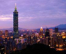 台湾台北旅行コーディネートします 初めての台湾旅行をお考えの方へ