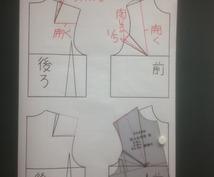 あなたの要望に合わせた服の型紙を作ります。