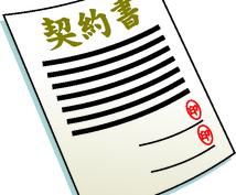 【コンサルタント】として活動するときの契約書を作成します!