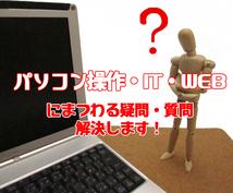 パソコン・ITにまつわる質問・疑問お答えします PC操作,EXCEL,WEB周り等どんなお悩みも解決!!