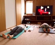 1回30分身体・心の凝りをヨガを通してほぐします 仕事・育児・人間関係、日常の疲労をヨガ呼吸やポーズで解放‼︎