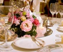 結婚式、二次会のイベント企画立案orプログラム作成 等
