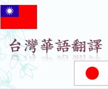 台湾華語(中国語)の翻訳します 台湾華語の翻訳でお困りの方はご相談ください!