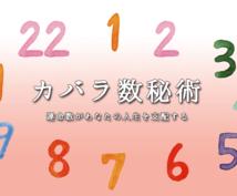 算命学であなたの基本的性格を占います 簡単な算命学です。占いに興味のある方