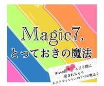 第7章 愛されエステティシャンの7つ魔法を教えます 貴方はいつでも大丈夫❣️そんなとっておきの魔法♪✨