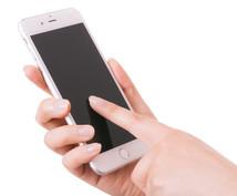 あなたの「わからない」「困った」を解決します •スマートフォンのトラブル、お気軽にご相談ください^_^