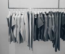 たった30分! ファッションセンス底上げします センスが無い。何を着たら良いのかわからない。と嘆くアナタへ